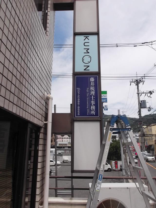fujii2.jpg