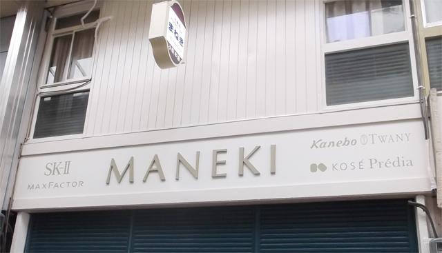 maneki4.jpg