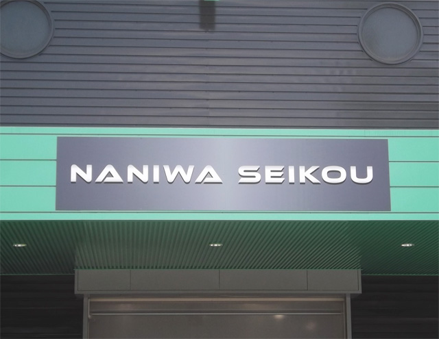 naniwa1.jpg
