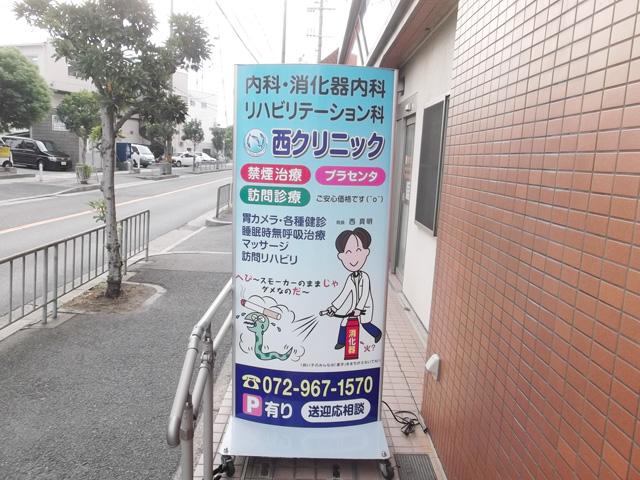 nishikuriniku2.jpg