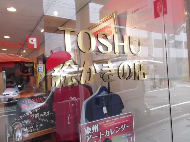 toshu3.jpg