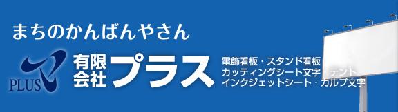 大阪の看板屋さん有限会社プラス