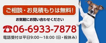 ご相談・お見積もりは無料! お気軽にお問い合わせください 06-6933-7878 電話受付は平日9:00~18:00(日・祝休み)