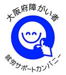 大阪府障がい者就労サポートカンパニー