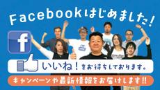 Facebookはじめました! いいね!をお待ちしております。キャンペーンや最新情報をお届けします!!