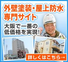 外壁塗装・屋上防水専門サイト 大阪で一番の低価格を実現! 詳しくはこちら
