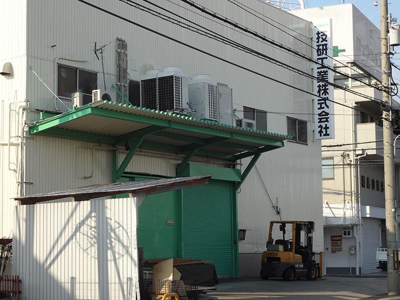 技研工業株式会社