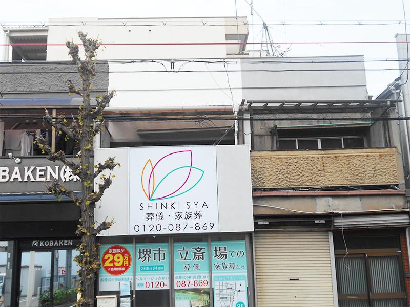 ビル名:SHINKISYA