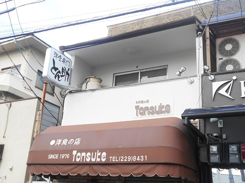 店舗名:洋食専門とん助