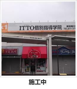 ITTO個別指導学院・東寝屋川校
