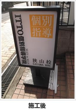 ITTO個別指導学院・大阪狭山校