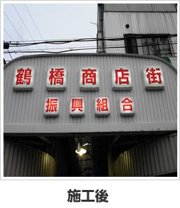 鶴見商店街