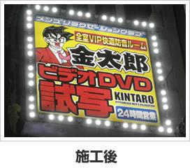 金太郎日本橋店
