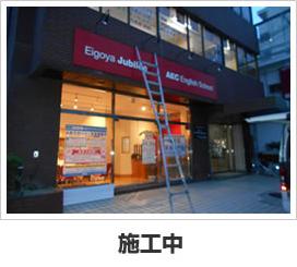 AEC English School