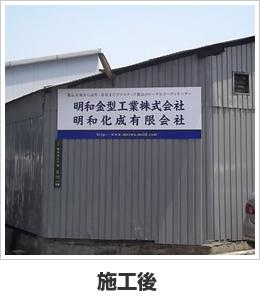 明和金型工業株式会社