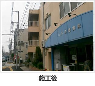 八戸ノ里病院