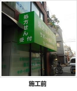サポート薬局 港店