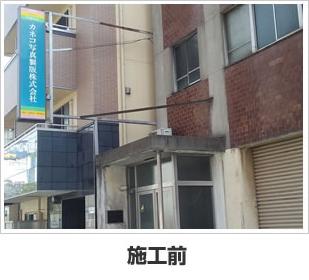 カネコ写真製版株式会社